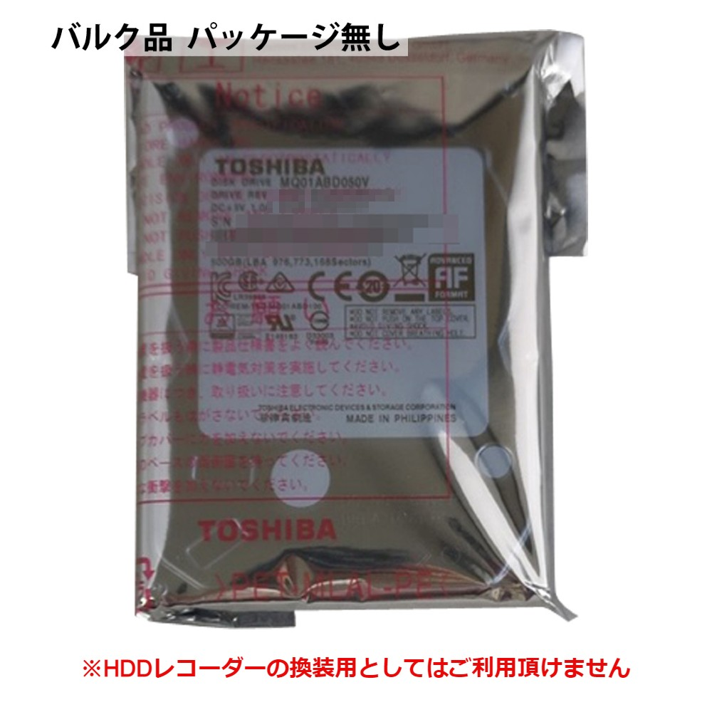 全商品配送無料 平日13時までの決済完了分は即日出荷 メール便は追跡番号付きで安心 配達スピードも速くなりました 500GB 2.5インチ内蔵用HDD Video Stream 人気ブレゼント HDD SATA3.0Gbs お洒落 MQ01ABD050V 9.5mm厚 8MB メ バルク TOSHIBA 東芝 5400rpm