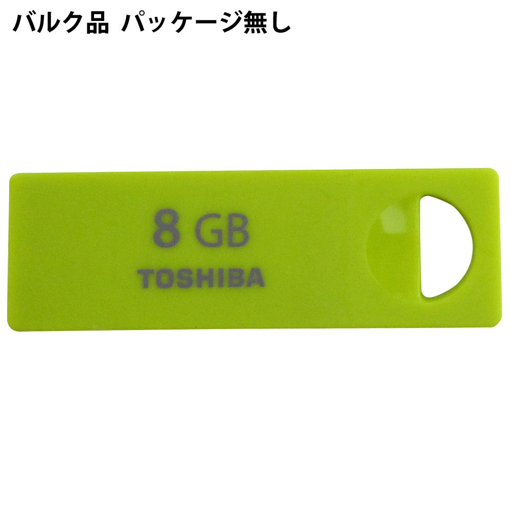 全商品配送無料 平日13時までの決済完了分は即日出荷 メール便は追跡番号付きで安心 配達スピードも速くなりました 8GB USBメモリ 日時指定 USB2.0 TOSHIBA 東芝 Mini TransMemory 希少 片面接点 UENS-008GE-GR-BLK ストラップホール付 バルク グリーン メ 超極薄タイプ