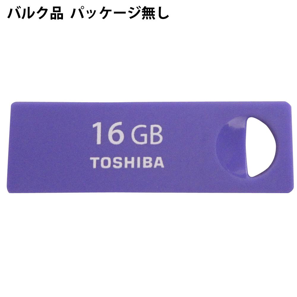 全商品配送無料 平日13時までの決済完了分は即日出荷 メール便は追跡番号付きで安心 配達スピードも速くなりました 限定価格セール 16GB USBメモリ USB2.0 最安値 TOSHIBA 東芝 Mini TransMemory バルク UENS-016GE-BL-BLK ブルー 片面接点 ストラップホール付 メ 超極薄タイプ