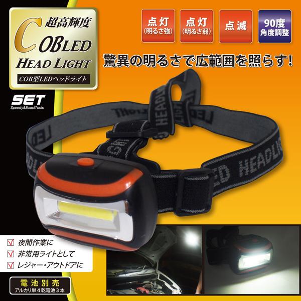◇ COB型LEDヘッドライト 脅威の明るさで広範囲を照らす! 平野商会 超高輝度 90度角度調整 3パターン点灯 電池別売 HRN-269 ◆宅