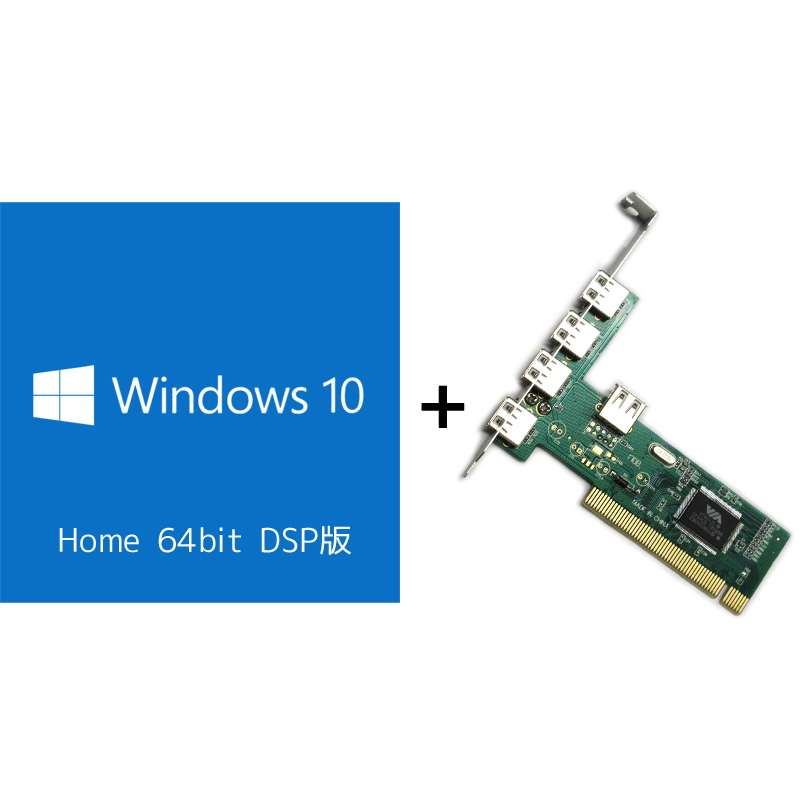 Windows10 OS ソフト USB2.0拡張カードセット Microsoft Windows10 Home 64bit 日本語 DVD DSP版 KW9-00137 ◆宅