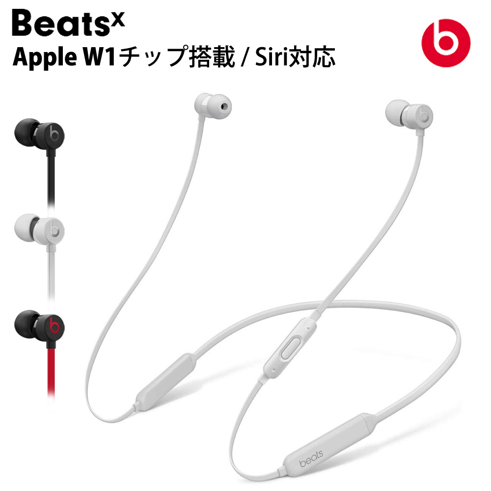 BeatsXイヤフォン Bluetoothワイヤレスイヤホン Beats by Dr.Dre iPhone・iPad用 充電用Lightningケーブル付 Siri対応 サテンシルバー MTH62PA/A ◆宅