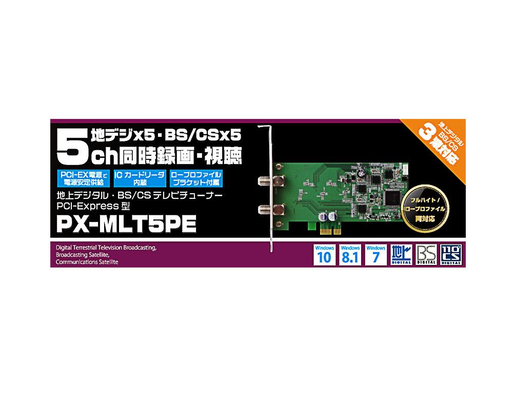 全商品配送無料 平日13時までの決済完了分は即日出荷 メール便は追跡番号付きで安心 配達スピードも速くなりました 地上デジタル 海外 BS CSテレビチューナー 5ch同時録画 視聴 内部USB接続型 プレクス PLEX PCI-Express 宅 地デジx5 新品 送料無料 PX-MLT5PE CSx5