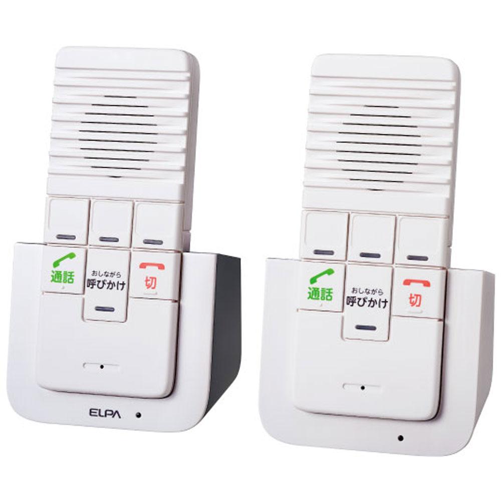 全商品配送無料 平日13時までの決済完了分は即日出荷 メール便は追跡番号付きで安心 配達スピードも速くなりました ワイヤレスインターホン 屋内用 新作からSALEアイテム等お得な商品満載 2台セット 親機x1 子機x1 配線不要 ホワイト 国内正規品 ELPA 双方向通話可 充電式 WIP-5150SET エルパ 宅 朝日電器