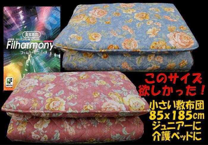 介護 敷布団ダニ防止・抗菌防臭・吸汗・速乾性機能布団ジュニアー用に・介護用に日本製・国産寝具