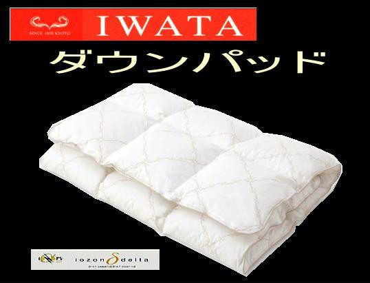 品質アップで価格をダウンしました。綿100% カバーサービス!イワタ 羽毛敷パッドダウンパッド セミダブルサイズイオゾンα2加工で本物の洗える布団【送料無料】日本製背中を温めるダウンパッドで寒さ知らずの眠りを!
