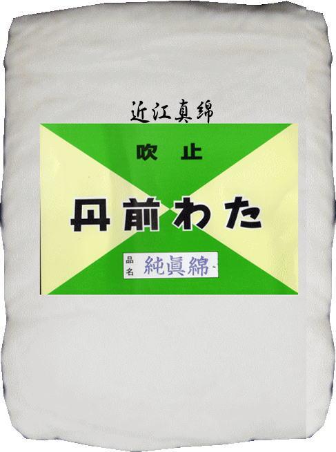 近江真綿を丹念に伸ばして作りました。丹前真綿・着物真綿近江真綿・手引き真綿150x200cm・日本製・
