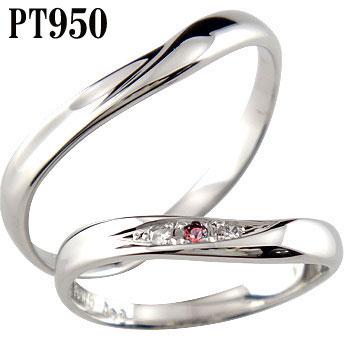 [送料無料]結婚指輪 マリッジリング ペアリング ハードプラチナ950 PT950 ダイヤモンド ダイヤ ガーネット ブライダルリング ウェディングリング 結婚記念 結婚式 2本セット 1月誕生石【コンビニ受取対応商品】