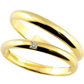 結婚指輪 マリッジリング ペアリング 指輪 イエローゴールドk18 18金 ダイヤモンド シンプル ストレート 2本セット 甲丸【コンビニ受取対応商品】 指輪 大きいサイズ対応 送料無料
