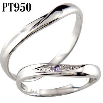 [送料無料]結婚指輪 マリッジリング ペアリング ハードプラチナ950 PT950 ダイヤモンド ダイヤ アメジスト 結婚記念 結婚式 ブライダルリング ウェディングリング 2本セット 2月誕生石【コンビニ受取対応商品】