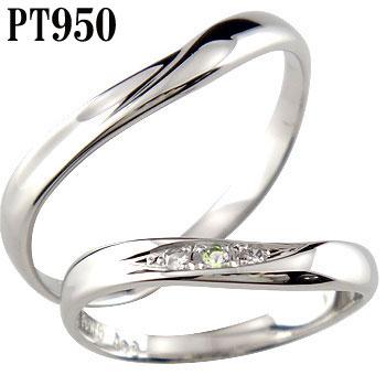 結婚指輪 マリッジリング ペアリング プラチナ950 PT950 ダイヤモンド ダイヤ ペリドット ブライダルリング ウェディングリング 結婚記念 結婚式 2本セット 8月誕生石【コンビニ受取対応商品】 指輪 大きいサイズ対応 送料無料