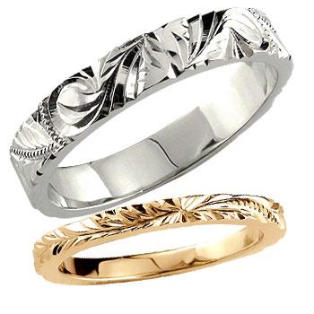 [送料無料]結婚指輪 マリッジリング ハワイアンペアリング プラチナ900 ピンクゴールドk18 PT900 k18PG 結婚記念リング 2本セット ハワジュ hawaii 18k 18金 ブライダルジュエリー 【コンビニ受取対応商品】