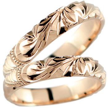 【永遠に途切れることのない愛 2人の想いいつまでも】 ハワイアンジュエリー ハワイアンペアリング 結婚指輪 結婚記念リング ピンクゴールドk18 2本セット ミル打ち ハワジュ hawaii18k 18金ブライダルジュエリー 【コンビニ受取対応商品】 クリスマス 指輪 大きいサイズ対応 送料無料