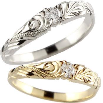 ハワイアンジュエリー ハワイアンペアリング リング 結婚指輪 マリッジリング ホワイトゴールドk18 イエローゴールドk18 ミル打ち 一粒ダイヤ ダイヤモンド 結婚記念リング ハワジュ 2本セット楽ギフ_包装】18k 18金ブライダルジュエリー0824カード分割 指輪 送料無料