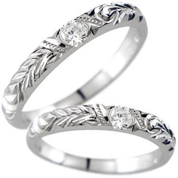 結婚指輪 ハワイアン リング プラチナ 一粒ダイヤ ダイヤモンド スクロール 波 結婚記念リング ウェディングリング ブライダルリング ミル打ち ミル ハワジュ 2本セット 地金リング ブライダルジュエリー  大きいサイズ対応 送料無料