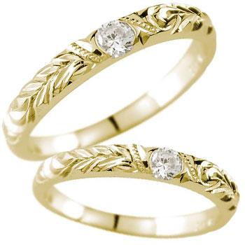 ハワイアンペアリング リング 結婚指輪 イエローゴールドk18 一粒ダイヤ ダイヤモンド スクロール 波 結婚記念リング ミル打ち ミル ハワジュ 2本セット 地金リング 宝石なし18k 18金ブライダルジュエリー  指輪 大きいサイズ対応 送料無料