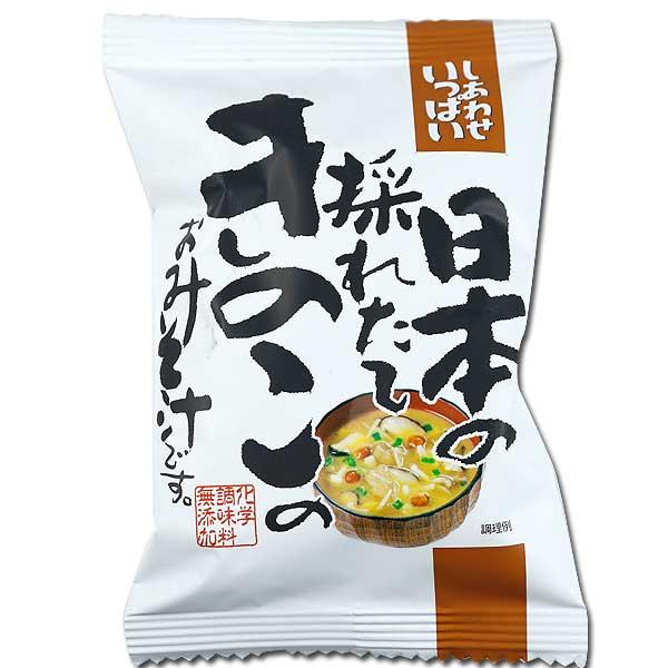 しあわせいっぱい 日本の採れたてきのこのおみそ汁 あす楽 簡単 インスタント スープ 高級な きのこのお味噌汁 キノコ フリーズドライ NATURE FUTUERE お湯を注ぐだけ 母 高品質新品 敬老の日 即席 コンビニ受取対応商品 コスモス食品 お弁当のお供に 化学調味料無添加 父 JAN:4945137462016