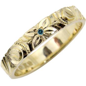 ハワイアンジュエリー ブルーダイヤモンド 指輪 イエローゴールドK18 オリジナル 手彫りハワイアンリング 一粒ダイヤモンド ミル打ち ハワジュ【コンビニ受取対応商品】 大きいサイズ対応 送料無料