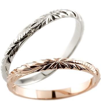 結婚指輪 ハワイアンマリッジリング ペアリング プラチナ900 ピンクゴールドk18 結婚記念リング2本セット ハワジュ18k 18金【コンビニ受取対応商品】 指輪 大きいサイズ対応 送料無料