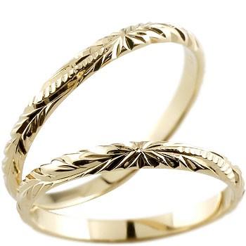 結婚指輪 ハワイアンペアリング イエローゴールドk18 結婚記念リング2本セット18k 18金ブライダルジュエリー 【コンビニ受取対応商品】 指輪 大きいサイズ対応 送料無料