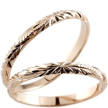 結婚指輪 ハワイアンペアリング ピンクゴールドk18 k18PG結婚記念リング2本セット18k 18金ブライダルジュエリー 【コンビニ受取対応商品】 指輪 大きいサイズ対応 送料無料