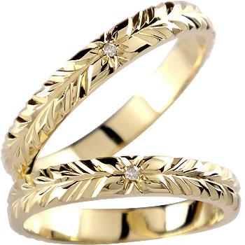 [送料無料]結婚指輪 ハワイアン ペアリング イエローゴールドk18 ダイヤモンド k18 結婚記念リング2本セット18k 18金【コンビニ受取対応商品】