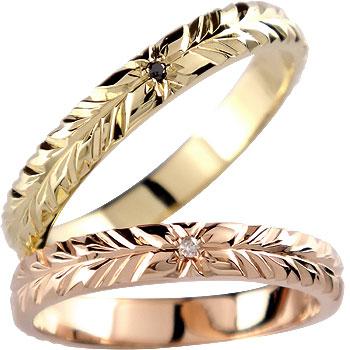 [送料無料]結婚指輪 ハワイアン ペアリング ブラックダイヤモンド ダイヤモンド ソリティア イエローゴールドk18 ピンクゴールドk18 k18 k18PG 結婚記念リング2本セット ハワジュ18k 18金【コンビニ受取対応商品】