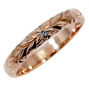 ハワイアンジュエリー ブルーダイヤモンド ハワイアンリング 結婚指輪 婚約指輪 ピンクゴールドK18 小指に記念にお守りとして ハワイ 一粒ダイヤモンド ハワジュ【コンビニ受取対応商品】 大きいサイズ対応 送料無料