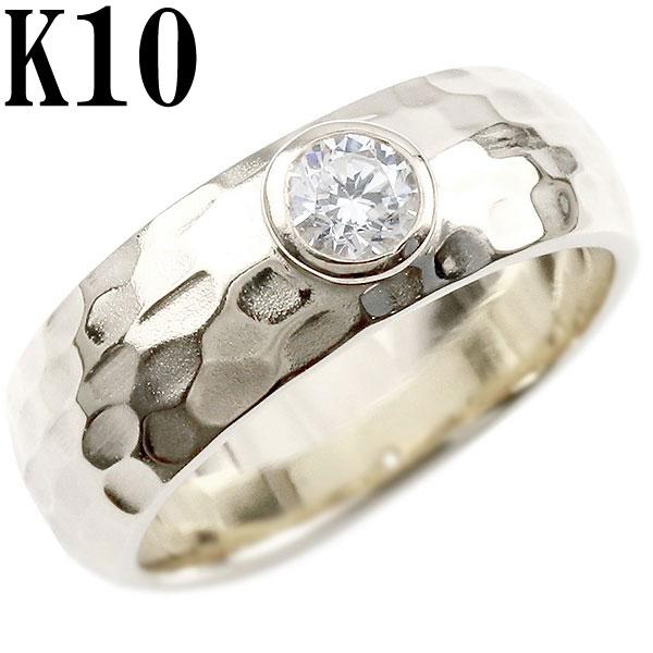 18金 メンズ リング ダイヤモンドリング 指輪 幅広 6ミリ幅 ホワイトゴールドK10 10k ダイヤモンド 0.3ct ピンキーリング ストレート 槌目 槌打ち ロック仕上げ メンズジュエリー 男性用【コンビニ受取対応商品】 大きいサイズ対応 送料無料