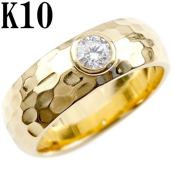 [送料無料]10金 メンズ リング ダイヤモンドリング 指輪 幅広 6ミリ幅 イエローゴールドK10 10k ダイヤモンド 0.3ct ピンキーリング ストレート 槌目 槌打ち ロック仕上げ メンズジュエリー 男性用【コンビニ受取対応商品】