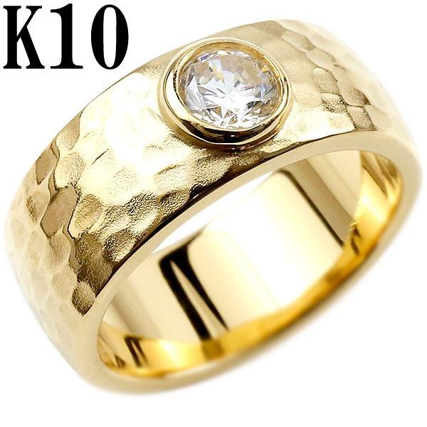 [送料無料]10金 メンズ リング ダイヤモンドリング 指輪 幅広 8ミリ幅 イエローゴールドK10 10k ダイヤモンド 0.5ct ピンキーリング ストレート 槌目 槌打ち ロック仕上げ メンズジュエリー 男性用【コンビニ受取対応商品】