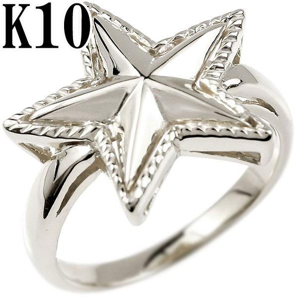 [送料無料]10金 メンズ リング 星 スター 大きい星 指輪 ホワイトゴールドK10 10k ピンキーリング メンズジュエリー 男性用【コンビニ受取対応商品】