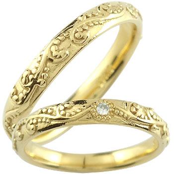 [送料無料]結婚指輪 マリッジリング ブライダルリング ペアリング イエローゴールドk18 ダイヤモンド 一粒ダイヤモンド アラベスク ハンドメイド 2本セット18k 18金【コンビニ受取対応商品】