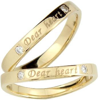 ペアリング V字 刻印 文字入れ 名入れ 文字刻印 結婚指輪 マリッジリング イエローゴールドk18 ダイヤモンド メッセージ オリジナルリング 2本セット 18k 18金【コンビニ受取対応商品】 指輪 大きいサイズ対応 送料無料