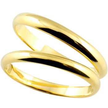 [送料無料]ペアリング 指輪 イエローゴールドk18シンプル結婚指輪 マリッジリング 2本セット 甲丸18k 18金【コンビニ受取対応商品】