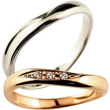 [送料無料]ペアリング 結婚指輪 マリッジリング ホワイトゴールドK18 ダイヤモンド K18WG 指輪 ピンクゴールドK18 ペアリング 2本セット【コンビニ受取対応商品】