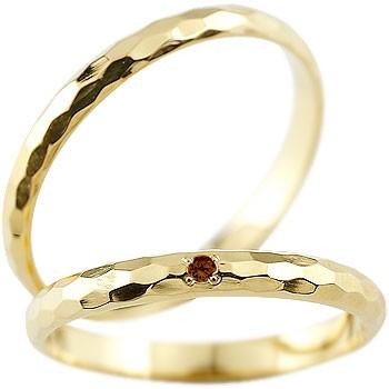[送料無料]ペアリング マリッジリング 結婚指輪 結婚記念リング イエローゴールドk18 リング ウェディングリング ブライダルリング ガーネット 1月誕生石 2本セット 18金【コンビニ受取対応商品】