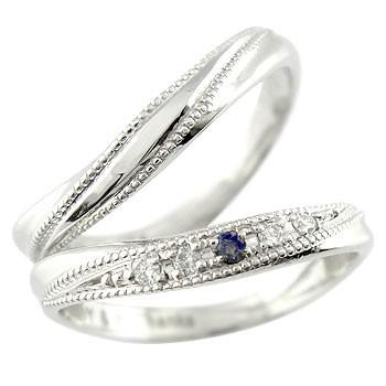 [送料無料]ペアリング マリッジリング 結婚指輪 ダイヤ ダイヤモンド ホワイトゴールドk18 結婚記念リング ウェディングリング ブライダルリング サファイア 9月誕生石 ミル打ち 2本セット 18k 18金【コンビニ受取対応商品】