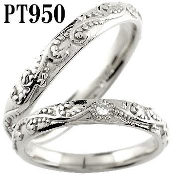 ペアリング ハードプラチナ950 ダイヤモンド 結婚指輪 マリッジリング ウェディングリング ウェディングバンド 記念リング プラチナリング 結婚式 pt950 2本セット アラベスク【コンビニ受取対応商品】 指輪 大きいサイズ対応 送料無料