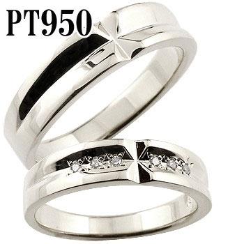 クロス ペアリング ハードプラチナ950 ダイヤモンド 結婚指輪 マリッジリング ウェディングリング ウェディングバンド 記念リング プラチナリング 結婚式 pt950 2本セット【コンビニ受取対応商品】 指輪 大きいサイズ対応 送料無料