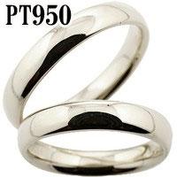 ペアリング マリッジリング ハードプラチ950 リング 結婚指輪 結婚記念リング ウェディングリング ウェディングバンド 地金リング リーガルタイプ 幅広 2本セット pt950 【コンビニ受取対応商品】 指輪 大きいサイズ対応 送料無料
