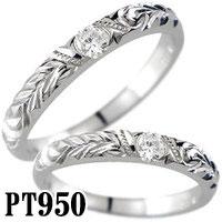 ハワイアンペアリング リング 結婚指輪 ハードプラチナ950 PT950 一粒ダイヤ ダイヤモンド スクロール 波 結婚記念リング ウェディングリング ブライダルリング ミル打ち ミル ハワジュ 2本セット 地金リング 宝石なしブライダルジュエリー  送料無料