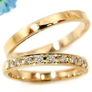 [送料無料]エタニティリング ペアリング 2本セット ダイヤ ダイヤモンド リング 結婚指輪 マリッジリング ピンクゴールドk18 指輪18k 18金【コンビニ受取対応商品】