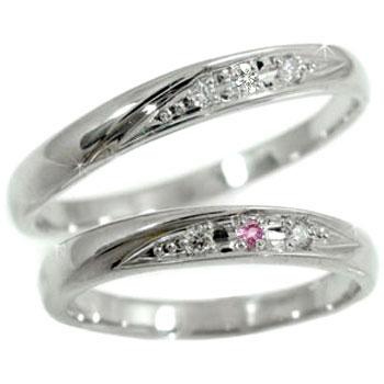結婚指輪 マリッジリング ペアリング ダイヤ ダイヤモンド ピンクサファイアプラチナ900 指輪 リング結婚記念リング 2本セット【コンビニ受取対応商品】 指輪 大きいサイズ対応 送料無料