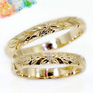 結婚指輪 マリッジリング ハワイアンペアリング イエローゴールドk18ダイヤ ダイヤモンド k18 結婚記念リング ハワジュ 2本セット18k 18金ブライダルジュエリー 【コンビニ受取対応商品】 指輪 大きいサイズ対応 送料無料