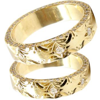 結婚指輪 ペアリング マリッジリング ハワイアン ダイヤモンド イエローゴールドk18 18k 18金 フルエタニティー 結婚記念リング ウェディングリング ブライダルリング ハワジュ hawaii 2本セット ブライダルジュエリー 指輪 送料無料