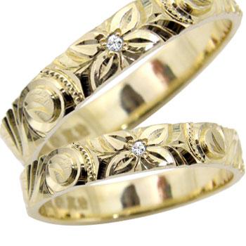 結婚指輪 ハワイアンペアリング ダイヤモンド ソリティア イエローゴールドk18 2本セット ハワジュ18k 18金ブライダルジュエリー 【コンビニ受取対応商品】 指輪 大きいサイズ対応 送料無料