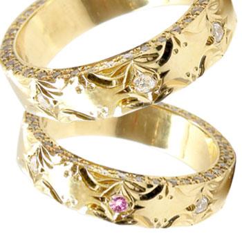 結婚指輪 ペアリング マリッジリング イエローゴールドk18 18k 18金 フルエタニティー ダイヤモンド ピンクサファイア 結婚記念リング ウェディングリング ブライダルリング ハワジュ hawaii 2本セット 幅広 ブライダルジュエリー 指輪 送料無料