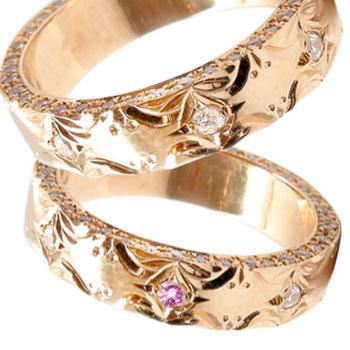 [送料無料]結婚指輪 ペアリング マリッジリング ピンクゴールドk18 18k 18金 フルエタニティー ダイヤモンド ピンクサファイア 結婚記念リング ウェディングリング ブライダルリング ハワジュ hawaii 2本セット 幅広 ブライダルジュエリー