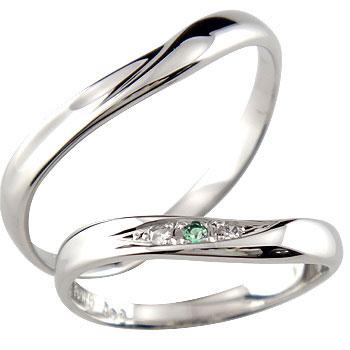 [送料無料]ペアリング 結婚指輪 ダイヤモンド エメラルド ホワイトゴールドk18 5月誕生石 2本セット18k 18金【コンビニ受取対応商品】